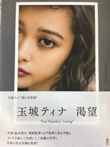 10/7(土) 8(日) 『渇望』発売イベント開催 !!