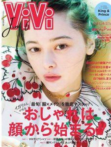 講談社 ViVi 6月号 4回目の単独表紙 好評発売中!