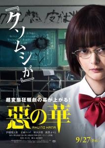 玉城ティナ出演映画「惡の華」ビジュアル&特報 解禁!