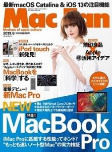 6/28発売 Mac Fan 8月号 表紙に玉城ティナ!